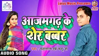 #Nand_Lal /Nandu Ji का सुपर हिट भोजपुरी गीत || Tora Jija Tora Didi Ke Devar Bani Ho