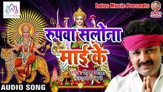 Rinku Ojha का सुपर हिट देवी गीत || Mai Ke Rupawa Ho Salona || Bhojpuri Devi Geet 2018