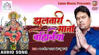 नवरात्र स्पेशल देवी गीत - Jhulatari Sato Re Bahiniya || Ranjeet Yadav Bhojpuri Devi Geet 2018