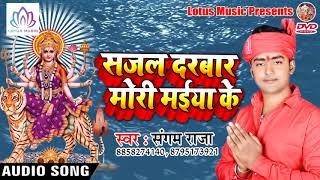#Sangam_Raja || मलिन करिह सिंगार हो || Sajal Darbar Mori Maiya Ke || Bhojpuri Devi Geet 2018
