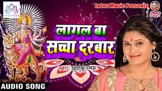 2018 का स्पेशल नवरात्री गीत    Khusboo Utam    Lagal Ba Sacha Darbar    Bhojpuri Navratri Song 2018