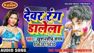 Khushnasib Sangam   HOLI 2018  !! देवर रंग डालेला !! Dewar Rang Dalela