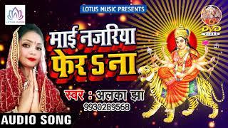 Alka_Jha का सुपर हिट देवी गीत 2018    Mai Najariya Fera Na    Bhojpuri Devi Geet 2018