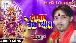 नवरात्री देवी गीत{2018} - Darbar Tera Pyara || #Dhananjay_Sharama | Darbar Tera Pyara
