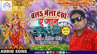 देवी गीत स्पेसल 2018 - चलs  मेला देखे ए जान - Vipin Singh - New Hit Bhojpuri Bhakti Song 2018
