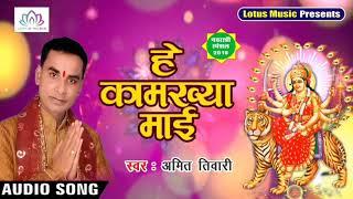 #Amit_Tiwari - देवी भजन 2018 - हे कामख्या माई - Hey Kamakhya Maai - New Bhakti Song 2018