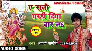 #Adarsh_Pandey - का सबसे हिट देवी गीत - Ye Rani Gharahi Diya Baar La - New Bhakti Song 2018