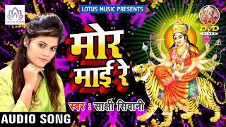 Sakshi Siwani का New सुपर हिट देवी गीत{2018} - Mor Mai Re    Bhojpuri New Navratri Song