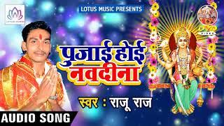 Raju Raj{2018} का सुपर हिट देवी गीत || Pujaiya Hoi Navdina || झूला झूले सातो बहिनिया