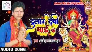 Dular Devi Mai Ke - राजेश लाल यादव || Devi Geet{2018} || Bhojpuri Devi Geet