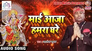 अलोक कुमार Alok Kumar का New देवी गीत{2018} - Aaja Maiya Hmara Ghare    Bhojpuri Bhakti Song
