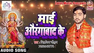 Zilla Auranga Bade Mai || सुपर हिट देवी गीत(2018) - Chitranjan Chauhan || Bhojpuri Devi Geet
