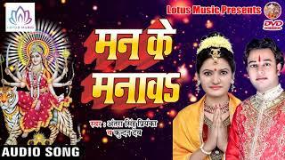 Antra Singh Priyanka & Kundan Dev का New देवी गीत{2018} - Man Ke Manawa