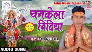 नवरात्री [2018 ] स्पेशल गीत - Chamke Bindiya | Aditya Babu - New Bhakti Song 2018