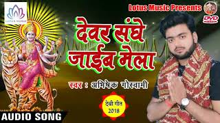 देवी गीत [2018] - Dewar Sanghe Jaib Mela | Abhisek Goswami - New Bhakti Song 2018