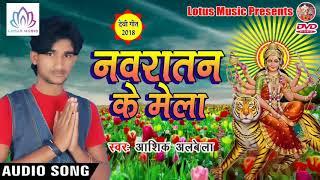 नवरातन के मेला [2018] - Navraatan Ke Mela - Aashiq Albela - Bhojpuri Devi Geet 2018