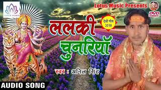 निक लागेला ललकी चुनरियाँ | देवी भजन [2018] Anil Singh - New Bhojpuri Bhakti Song 2018