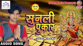 मईया सुनली पुकार - Maiya Sunali Pukar - Aashiq Albela - New Bhojpuri Devi Geet 2018