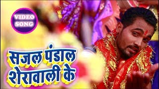 Shani Singh का सुपर हिट देवी गीत(VIDEO SONG) - Sajal Pandal Sherawali Ke || Devi Geet 2018