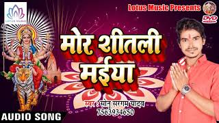 Bhojpuri Navratri Devi Geet(2018) - मोर मइया शीतली || Sonu Sargam Yadav - Bhakti Song