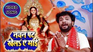 Navratri Video देवी गीत || Nayan Pat Khola Ae Mai || Sanjay Lal Yadav | Navratri Video