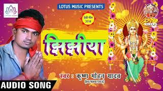 भोजपुरी झिझिया गीत {2018} - Jhijhiya - Krishna Mohan Yadav - New Bhojpuri Devi Geet 2018