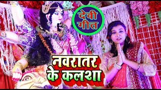 आ गया Navratri का सुपर हिट(#VIDEO_SONG) - Navratar Ke Kalasha || Navratri Devi Geet