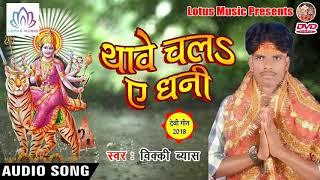 थावे चलs ए धनी - देवी गीत [2018] - Thawe Chala Ar Dhani - Vicky Byas - New Bhakti Song 2018
