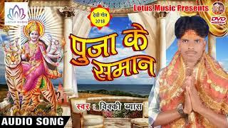देवी गीत स्पेशल [2018] - पुजा के समान - Puja Ke Saman - Vicky Byas - New Bhakti Song 2018