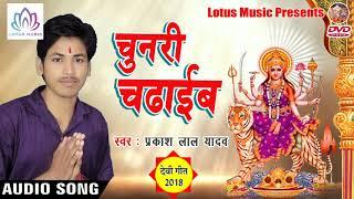 #Prakash_Lal_Yadav का सबसे हिट देवी गीत | Chunari Chadhaib - New Bhojpuri Devi Geet 2018