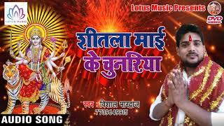Vishal Bhardwaj का सुपर हिट नवरात्री गीत(2018) - Shitala Mai Ke Chunariya || Bhojpuri Devi Geet
