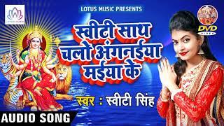 इस साल का सबसे सुपर हिट देवी गीत{2018} - Kali Kahe Maiya Kariya Bhawani Maiya Gor || Sweety Singh