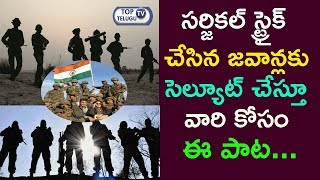 Jai Jawan Song | A Tribute To Indian Army | Indian Army Telugu Song | Top Telugu TV