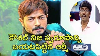 Kaushal Army Founder Imam Reveals Secrets Of Kaushal | Imam About Kaushal | Bigg Boss 2 Telugu
