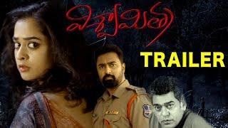Viswamitra Movie Trailer | Nanditha Raj | Prasanna | Anup Rubens | Bhavani HD Movies