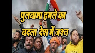 पुलवामा का बदला: MP के पूर्व गृहमंत्री भूपेंद्र सिंह का बड़ा बयान | पाक का खात्मा | Pulwama Revenge