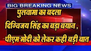 Pulwama Revenge :  Digvijaya Singh Reaction after Indian Airforce Air Strike in Pakistan