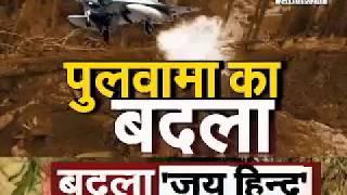 21 मिनट तक जैश के ठिकानों पर भारत की AIR STRIKE PART 2 #IndiaStrikesBack