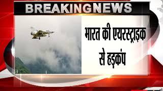 भारत की एयरस्ट्राइक से हड़कंप, PAK संसद में लगे इमरान खान मुर्दाबाद के नारे