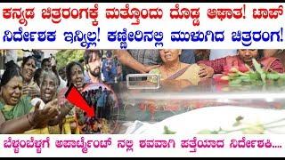 Breaking News - ಬೆಳ್ಳಂಬೆಳ್ಳಗೆ ಅಪಾರ್ಟ್ಮೆಂಟ್ ನಲ್ಲಿ ಶವವಾಗಿ ಪತ್ತೆಯಾದ ನಿರ್ದೇಶಕಿ