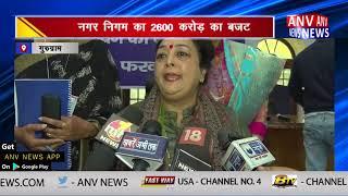 नगर निगम का 2600 करोड़ का बजट || ANV NEWS GURUGRAM - HARYANA