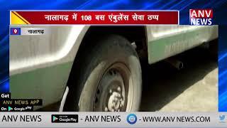 नालागढ़ में 108 बस एंबुलेंस सेवा ठप्प || ANV NEWS NALAGARH - HIMACHAL PRADESH