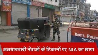 Yasin Malik सहित कई अलगाववादी नेताओं के ठिकानों पर NIA का छापा
