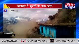 हिमाचल मे कुदरत का कहर जारी || ANV NEWSCHAMBA - HIMACHAL PRADESH