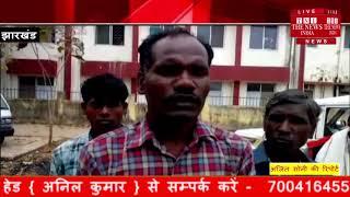 [ Jharkhand ] गुमला में लगातार हत्या का ग्राफ बढ़ रहा, अपराधी बेलगाम, जनता परेशान / THE NEWS INDIA