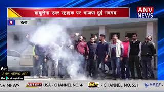 वायुसेना एयर स्ट्राइक पर भाजपा हुई गदगद || ANV NEWS UNA - HIMACHAL PRADESH