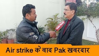 Air strike के बाद Defense Expert की Pak को चेतावनी, जंग की तो अंजाम अच्छा नहीं होगा