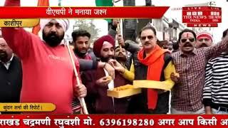 [ Kashipur ] काशीपुर में मनी दिवाली, लोगों ने एक-दूसरे को मिठाई खिलाकर मनाई खुशी