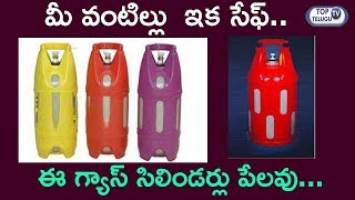 HPCL Going To Launch New Fiber Gas Life Safe Cylinder For Domestic Use | LPG Cylinder  Top Telugu TV