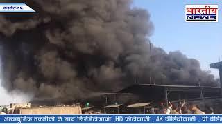 टायर फैक्ट्री में ब्लास्ट, आग में 4 लोग घायल लगभग 60% जले। #bhartiyanews #Mandsor #hindinews